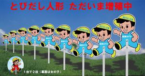 Tobidasi_new2